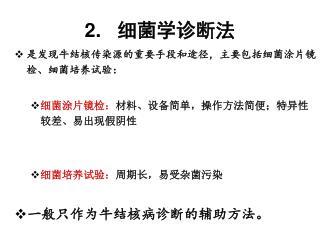 2. 细菌学诊断法