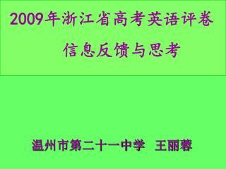 2009 年浙江省高考英语评卷 信息反馈与思考