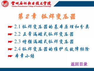  2.1 弧焊变压器的基本原理和分类