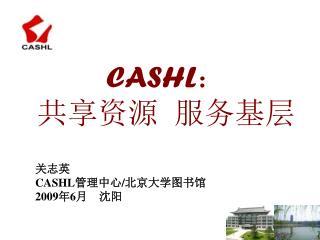 CASHL : 共享资源 服务基层