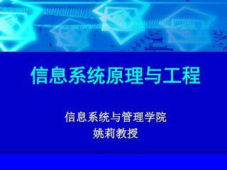 信息系统与管理学院 姚莉教授