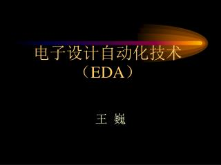 电子设计自动化技术( EDA )