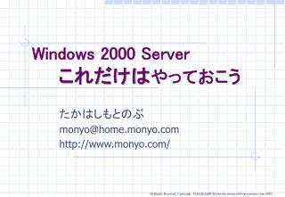 Windows 2000 Server これだけは やっておこう