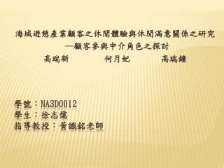 學 號: NA3D0012 學生 :徐志儒 指導教授:黃識銘老師