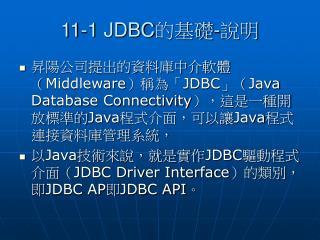 11-1 JDBC 的基礎 - 說明