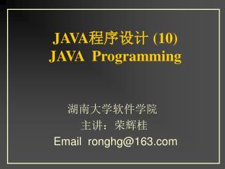 JAVA 程序设计 (10) JAVA Programming