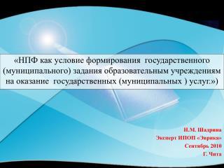 Н.М. Шадрина Эксперт ИПОП «Эврика» Сентябрь 2010 Г. Чита