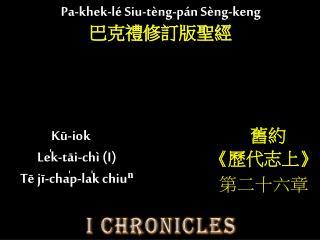 Kū-iok Le̍k-tāi-chì (I) Tē jī-cha̍p-la̍k chiuⁿ