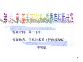 答疑时间:周二下午 答疑地点:信息技术系(行政楼 526 ) 李智敏