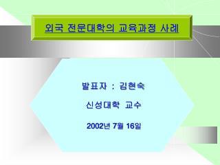 외국 전문대학의 교육과정 사례