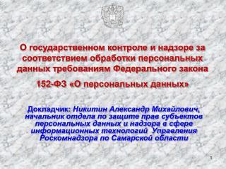 Перечень основных нормативных правовых актов (Международное законодательство)