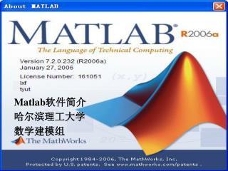 Matlab 软件简介 哈尔滨理工大学 数学建模组