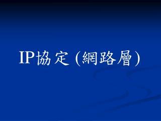 IP 協定 ( 網路層 )