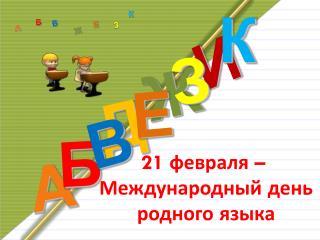 21 февраля –  Международный день родного языка
