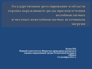 Кулик В.В.
