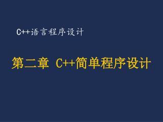 第二章 C++ 简单程序设计