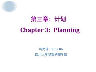 第三章: 计划