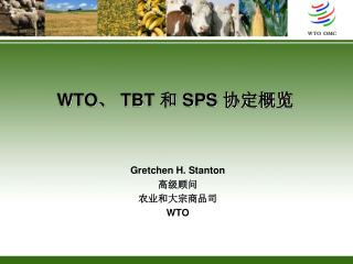 WTO 、 TBT 和 SPS 协定概览