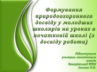Підготувала учитель початкових класів Захарівської ЗОШ Іонова О.В.