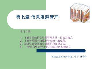 第七章 信息资源管理