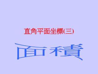 直角平面坐標(三)
