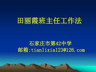 田丽霞班主任工作法 石家庄市第 42 中学                                  邮箱 :tianlixia123@126