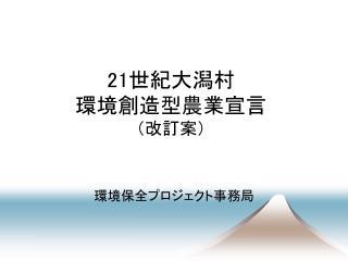 21 世紀大潟村 環境創造型農業宣言 (改訂案)