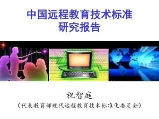 中国远程教育技术标准 研究报告