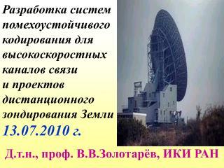 Д.т.н., проф. В.В.Золотарёв, ИКИ РАН