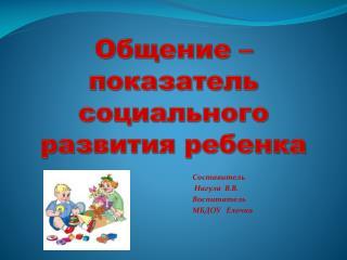 Составитель Нагула В.В . Воспитатель МБДОУ Елочка