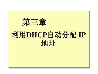 利用 DHCP 自动分配 IP 地址