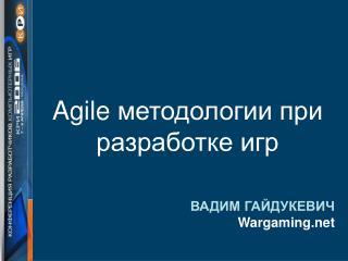 Agile методологии при разработке игр