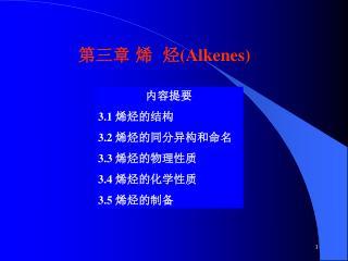 第三章 烯 烃 (Alkenes)
