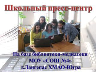 Школьный пресс-центр