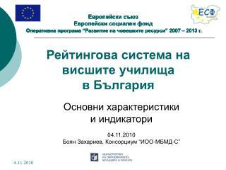 Рейтингова система на висшите училища в България