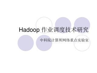Hadoop 作业调度技术研究