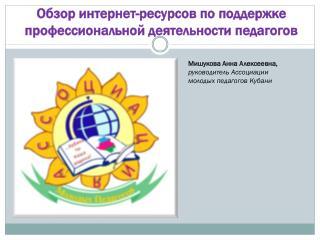Обзор интернет-ресурсов по поддержке профессиональной деятельности педагогов