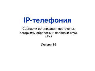 IP -телефония