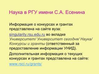 Наука в РГУ имени С.А. Есенина