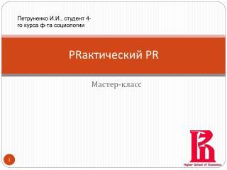 PR актический PR