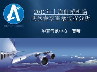 2012 年上海虹桥机场 两次春季雷暴过程分析