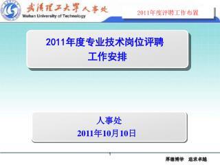 2011 年度评聘工作布置