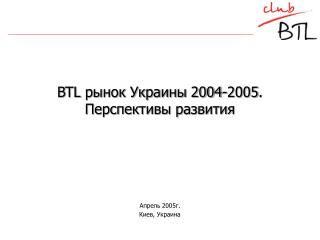 BTL рынок Украины 2004-2005 . Перспективы развития