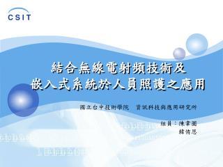 結合無線電射頻技術及 嵌入式系統於人員照護之應用