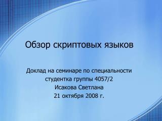Обзор скриптовых языков