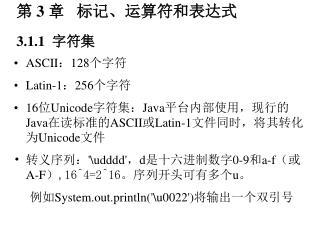 第 3 章 标记、运算符和表达式 3.1.1 字符集