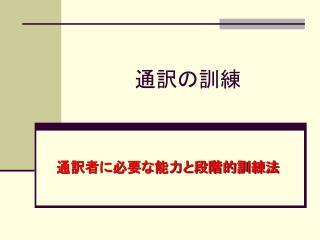 通訳の訓練