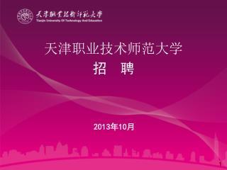 天津职业技术师范大学 招 聘