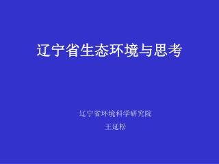 辽宁省生态环境与思考