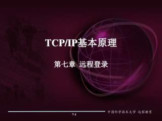 TCP/IP 基本原理 第七章 远程登录